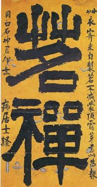 Kim Jeong-hui. Korea 1786-1856 (Chusa)