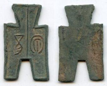 Coins, Zhou Dynasty, 350 BC.